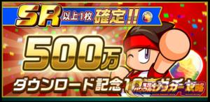 パワサカ_500万DL_10連ガチャ