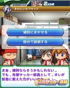 パワサカ_新島早紀_猪狩守_イベント
