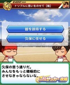 パワサカ_久保嘉晴_イベント