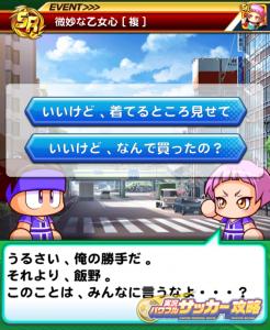 パワサカ_堂木野桜_微妙な乙女心