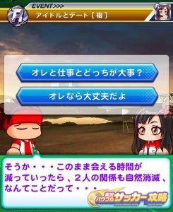 パワサカ_藍原結奈_イベント