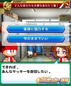 パワサカ_薬師咲_イベント