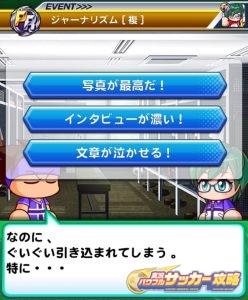パワサカ_野宮すずめ_イベント_ジャーナリズム
