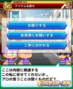 パワサカ_氷見津考作_イベント