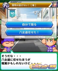 パワサカ_イベント_八女道求