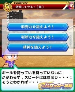 パワサカ_兎塚蘭_イベント