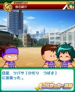 パワサカ_日足ツバサ_イベント