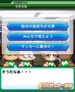 パワサカ_MFI_小さな恋
